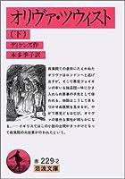 オリヴァ・ツウィスト (下) (岩波文庫)