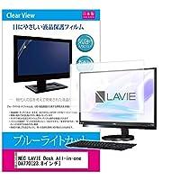 メディアカバーマーケット NEC LAVIE Desk All-in-one DA770/HAシリーズ [23.8インチ(1920x1080)]機種で使える【ブルーライトカット 反射防止 指紋防止 気泡レス 抗菌 液晶保護フィルム】