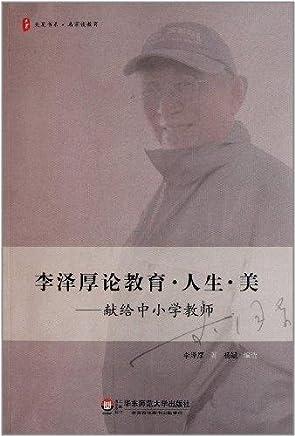 李泽厚论教育人生美:献给中小学教师 (大夏书系·名家谈教育)