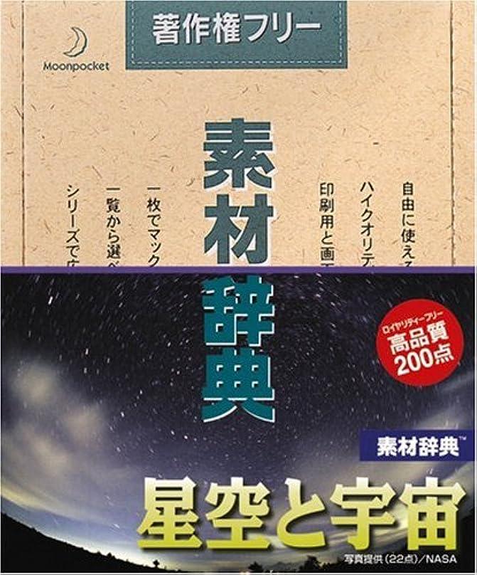 計画地下鉄朝ごはん素材辞典 Vol.70 星空と宇宙編