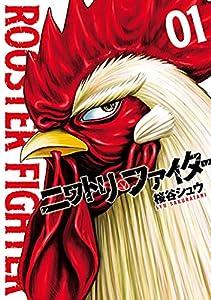 ニワトリ・ファイター(1) (ヒーローズコミックス)
