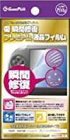 傷 瞬間修復プレミアム液晶フィルム for PS Vita