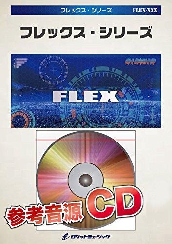 RAIN/SEKAI NO OWARI(『メアリと魔女の花』主題歌)【参考音源CD付、初中級用,5人?演奏可能】FLEX54【吹奏楽フレックスシリーズ】