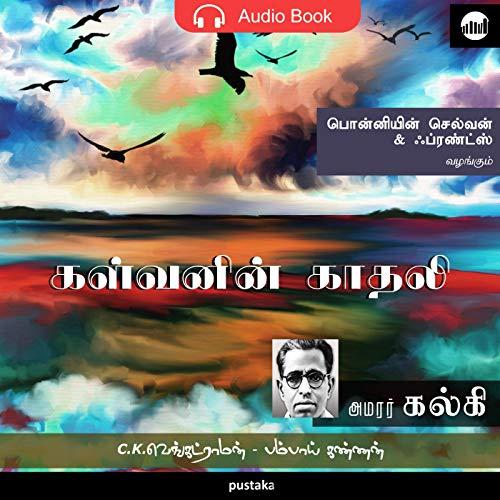 Kalvanin Kaadhali (Tamil Edition) cover art