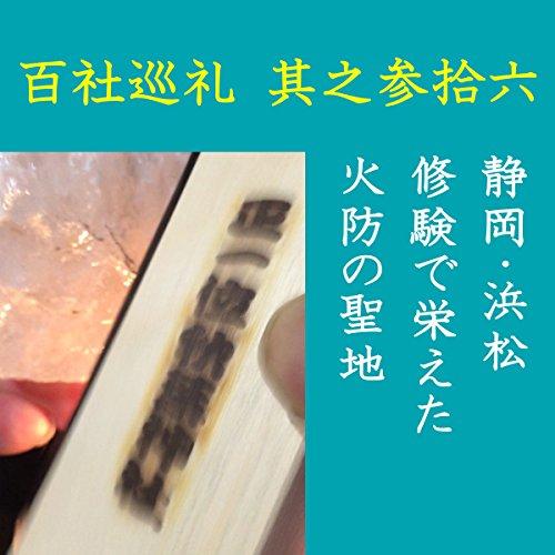 『高橋御山人の百社巡礼/其之参拾六 静岡・浜松 修験で栄えた火防の聖地』のカバーアート