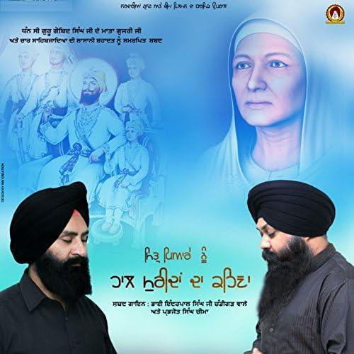 Bhai Inderpal Singh Ji
