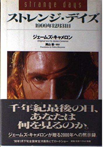 ストレンジ・デイズ―1999年12月31日