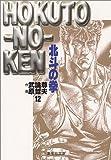 北斗の拳 12 (集英社文庫(コミック版))