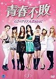 青春不敗~G7のアイドル農村日記~ Vol.3[DVD]