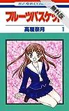 フルーツバスケット【期間限定無料版】 1 (花とゆめコミックス)