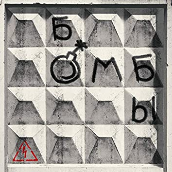 Бомбы