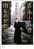 吉永小百合 街ものがたり (講談社プラスアルファ文庫)