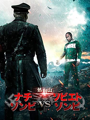 処刑山 ナチゾンビVSソビエトゾンビ(字幕版)