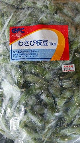 GFC 冷凍 わさび枝豆 1kg 解凍後そのままお召し上がり頂けます。