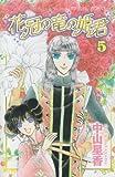 花冠の竜の姫君 5 (プリンセスコミックス)