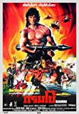 Rambo : First Blood Part 2 – Sylvester Stallone – Thai