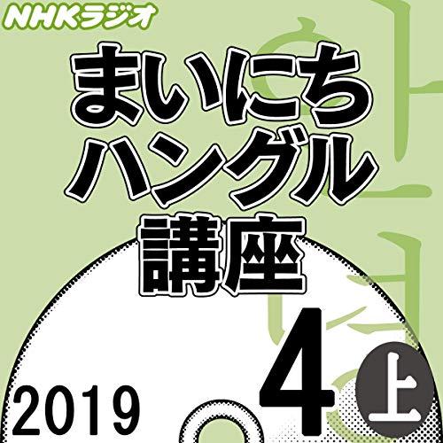 『NHK まいにちハングル講座 2019年4月号(上)』のカバーアート