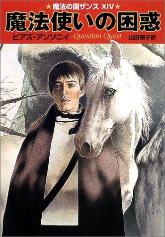 魔法使いの困惑―魔法の国ザンス〈14〉 (ハヤカワ文庫FT)