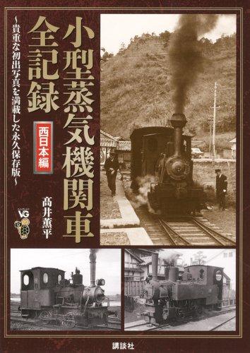 小型蒸気機関車全記録 西日本編 (ヴィジュアルガイド)の詳細を見る
