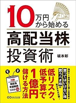 [坂本彰]の10万円から始める高配当株投資術―――低リスク、低予算で1億円儲ける方法