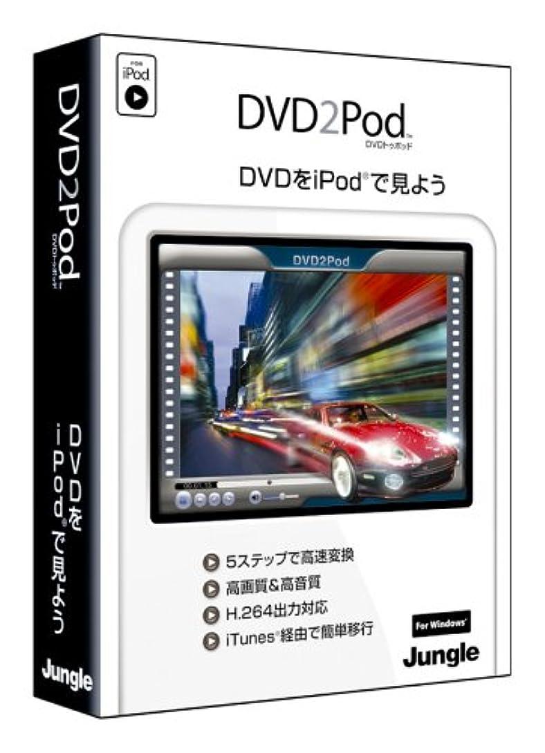 デコレーション沈黙考慮DVD2Pod