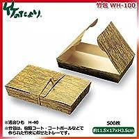 竹のたより 竹包 WH-100 500枚 (13-027-01)