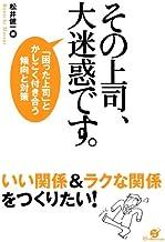 表紙: 「困った上司」とかしこく付き合う傾向と対策 その上司、大迷惑です。 | 松井 健一
