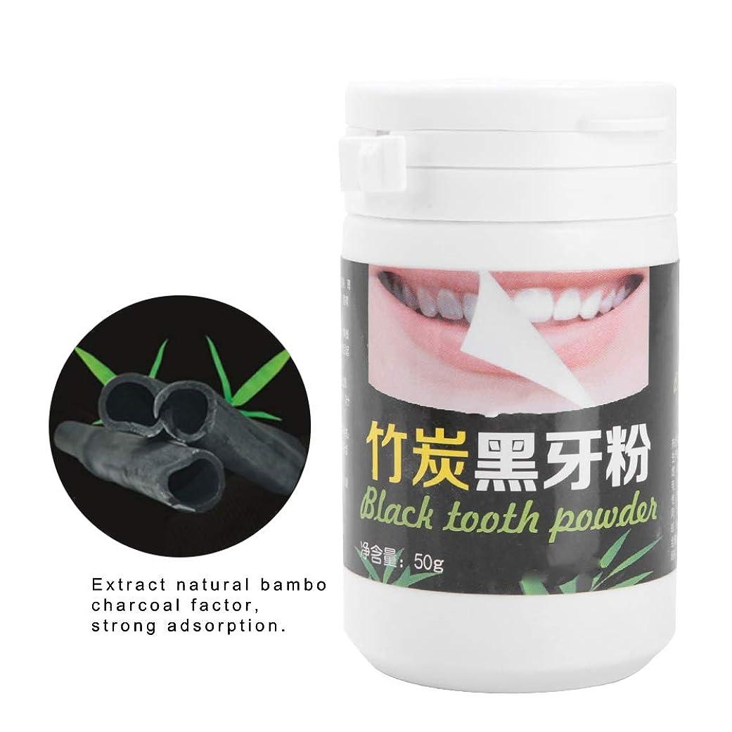 トリクルスポークスマンテロリスト歯の手入れをする有効な汚れの除去剤 - 汚れの除去剤の粉を白くする口腔歯の心配の自然な活動化させた木炭粉