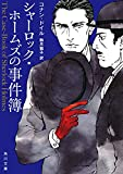 シャーロック・ホームズの事件簿 新訳版 シャーロック・ホームズ (角川文庫)