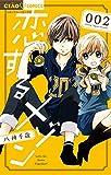 恋するメゾン(2) (ちゃおコミックス)