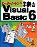 ピーターノートンの手解きVisual Basic 6 vol.2