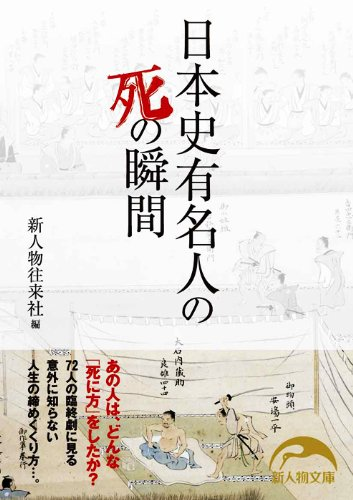 日本史有名人の死の瞬間 (新人物文庫 し 1-1)