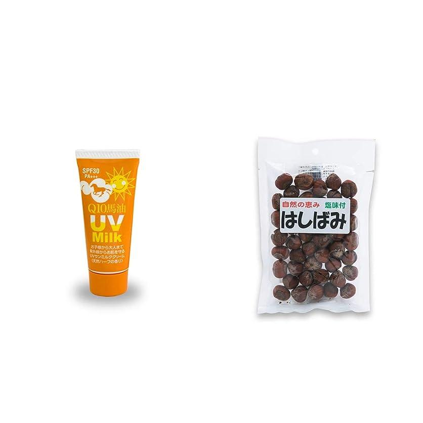 方法コンサルタント[2点セット] 炭黒泉 Q10馬油 UVサンミルク[天然ハーブ](40g)?はしばみ(ヘーゼルナッツ)[塩味付](120g)
