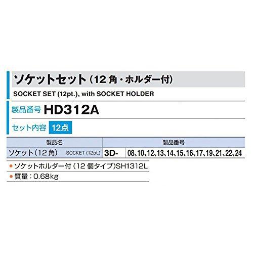 TONE(トネ)『ソケットセット12角・ホルダー付(HD312A)』