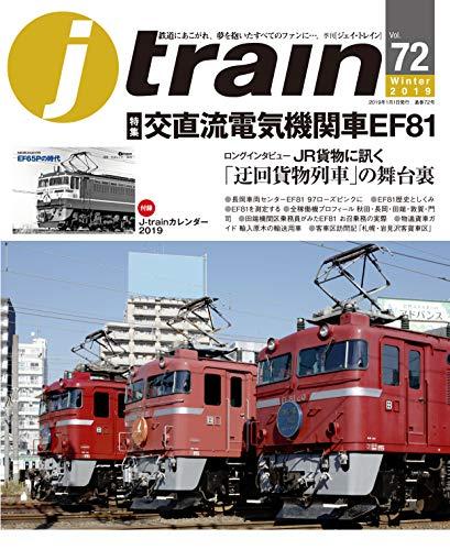 j train (ジェイ トレイン) 2019年1月号