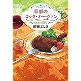 草原のコック・オー・ヴァン 高原カフェ日誌2 (文春e-book)
