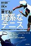 新装版 勝てる!理系なテニス: 物理で証明する9割のプレイヤーが間違えている〝その常識〟!