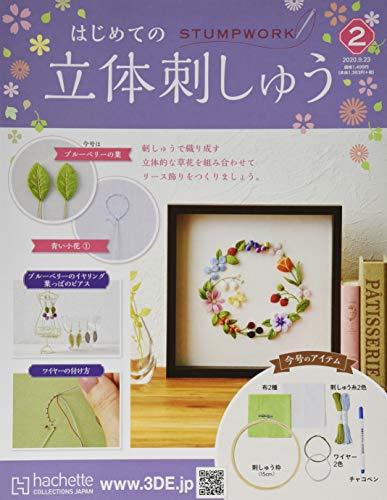 はじめての刺しゅう(2) 2020年 9/23 号 [雑誌]
