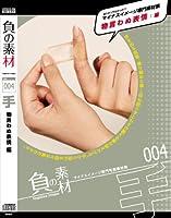 負の素材vol.004【手:物言わぬ表情】編