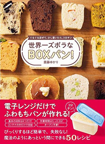 ワニブックス『世界一ズボラなBOXパン!』