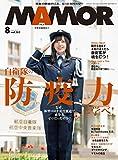MAMOR(マモル) 2020 年 8 月号 [雑誌] (デジタル雑誌)