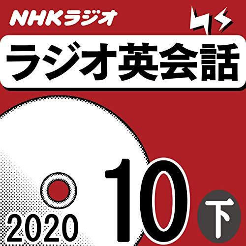 『NHK ラジオ英会話 2020年10月号 下』のカバーアート