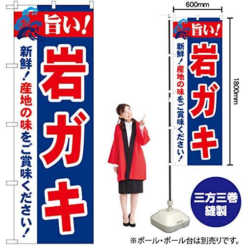 のぼり旗 旨い!岩ガキ No.21653 (受注生産)