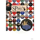 SPレコード―そのかぎりない魅惑の世界