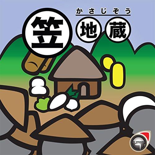 『笠地蔵』のカバーアート