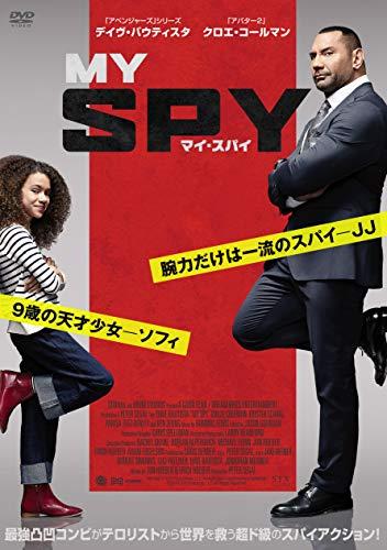 マイ・スパイ [DVD]