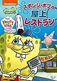 スポンジ・ボブ スポンジ・ボブの屋上レストラン[PJBA-1103][DVD]