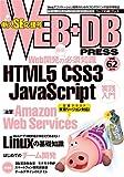 WEB+DB PRESS Vol.62