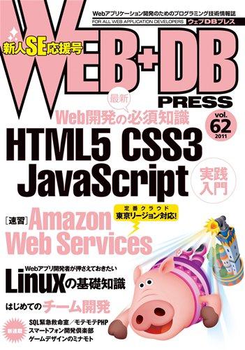 WEB+DB PRESS Vol.62の詳細を見る
