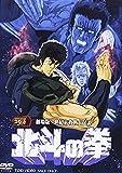 劇場版 世紀末救世主伝説 北斗の拳[DVD]